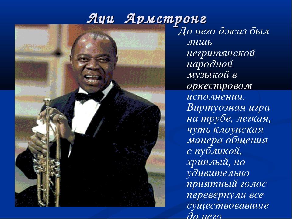 Луи Армстронг До него джаз был лишь негритянской народной музыкой в оркестров...