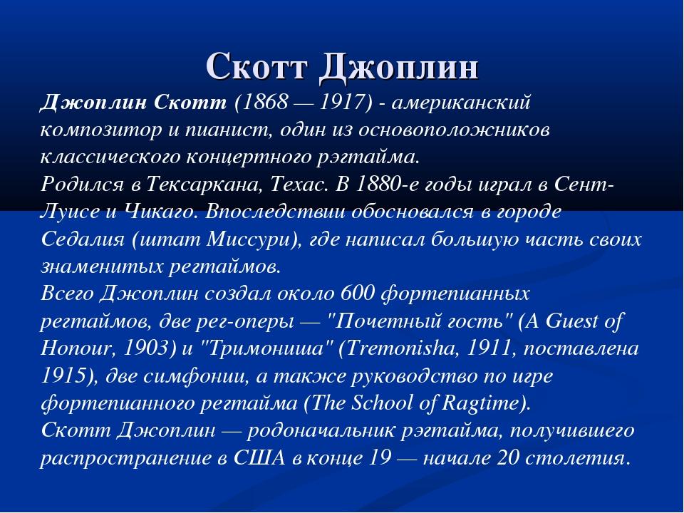 Скотт Джоплин Джоплин Скотт (1868 — 1917) - американский композитор и пианист...
