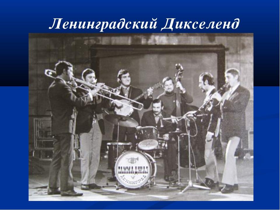 Ленинградский Дикселенд