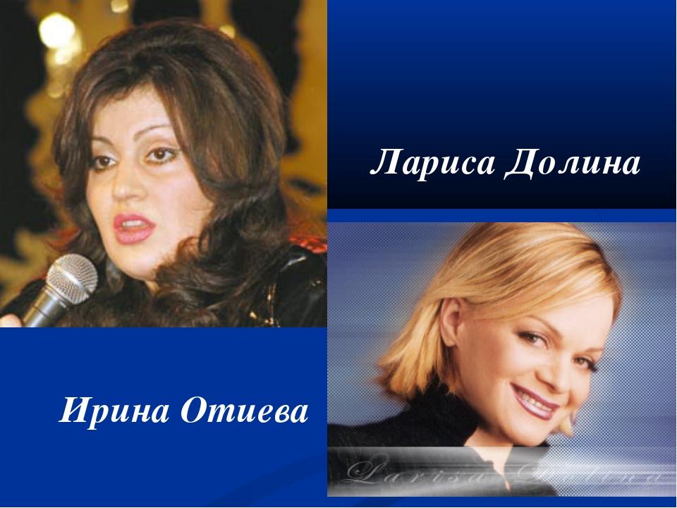 Лариса Долина Ирина Отиева