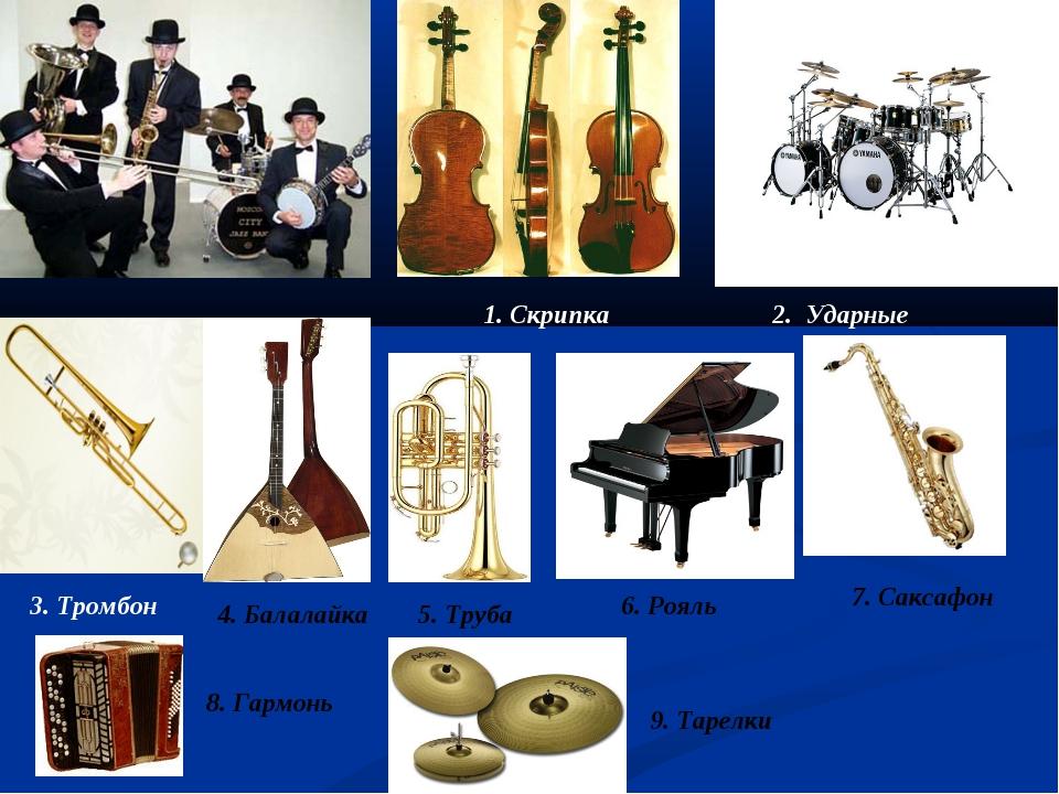 3. Тромбон 1. Скрипка 2. Ударные 5. Труба 4. Балалайка 6. Рояль 7. Саксафон 8...