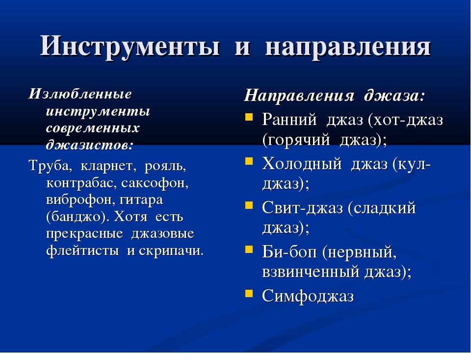 Инструменты и направления Излюбленные инструменты современных джазистов: Труб...
