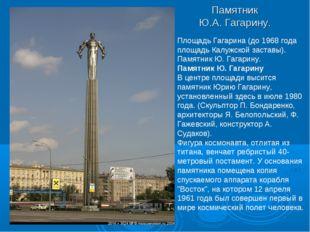 Памятник Ю.А. Гагарину. Площадь Гагарина (до 1968 года площадь Калужской заст