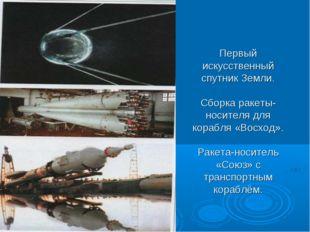 Первый искусственный спутник Земли. Сборка ракеты-носителя для корабля «Восхо