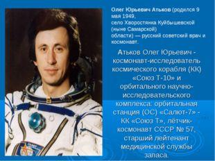 Атьков Олег Юрьевич - космонавт-исследователь космического корабля (КК) «Союз