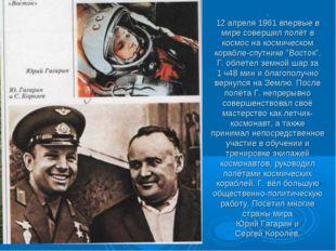 . 12 апреля 1961 впервые в мире совершил полёт в космос на космическом корабл