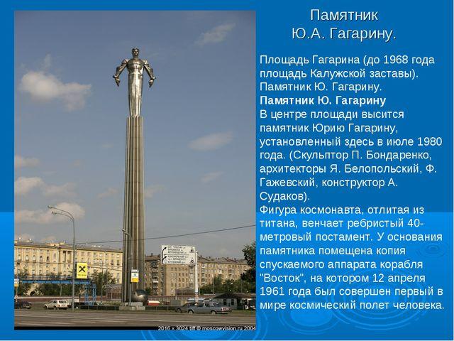 Памятник Ю.А. Гагарину. Площадь Гагарина (до 1968 года площадь Калужской заст...