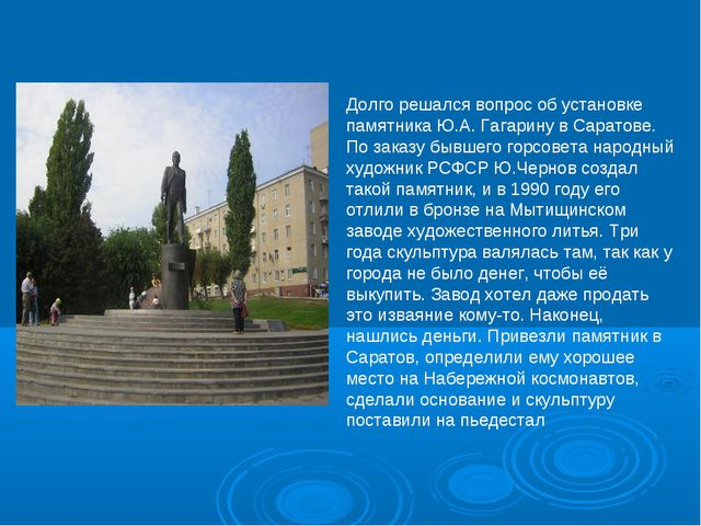Долго решался вопрос об установке памятника Ю.А. Гагарину в Саратове. По зака...