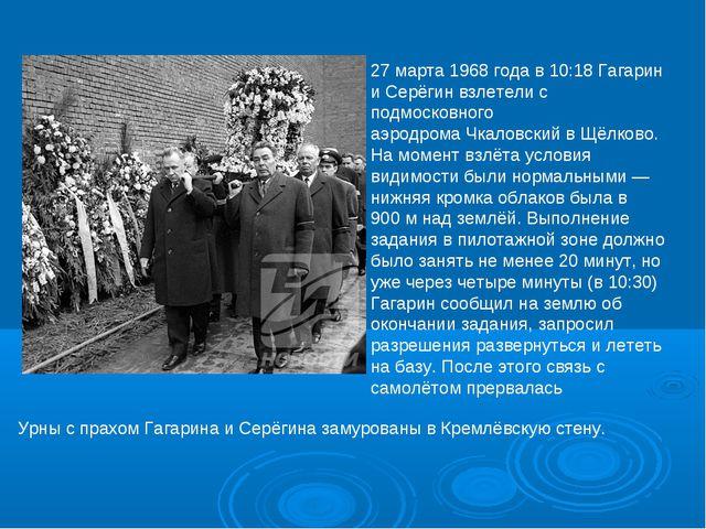 27 марта1968 годав 10:18 Гагарин и Серёгин взлетели с подмосковного аэродро...