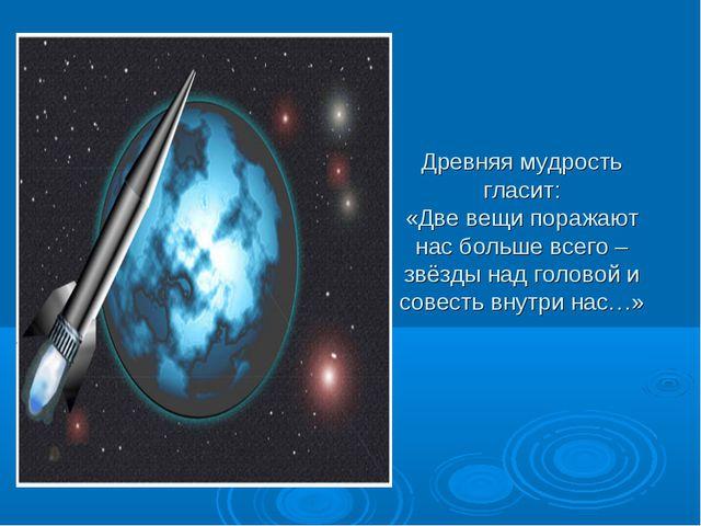 Древняя мудрость гласит: «Две вещи поражают нас больше всего – звёзды над гол...