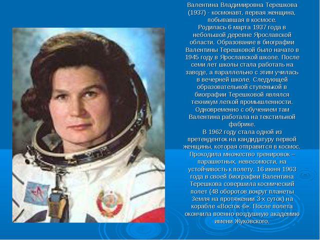 Валентина Владимировна Терешкова (1937) - космонавт, первая женщина, побывавш...