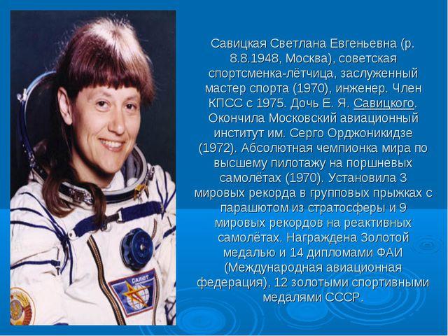 СавицкаяСветлана Евгеньевна (р. 8.8.1948, Москва), советская спортсменка-лёт...
