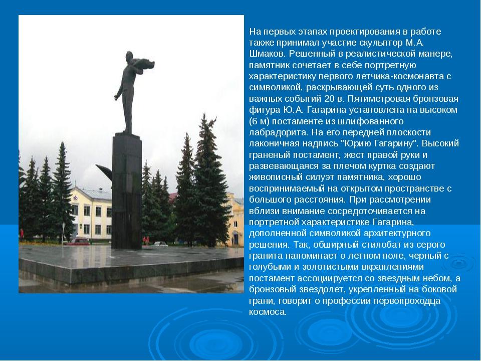 На первых этапах проектирования в работе также принимал участие скульптор М.А...