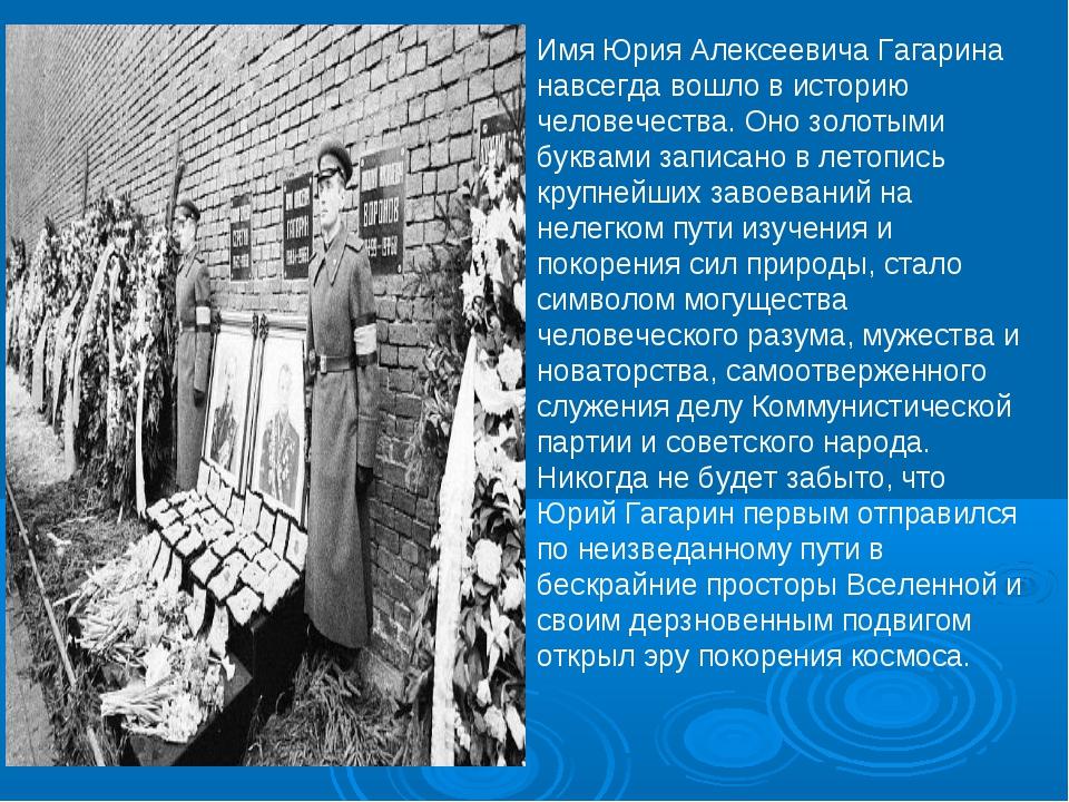 Имя Юрия Алексеевича Гагарина навсегда вошло в историю человечества. Оно золо...