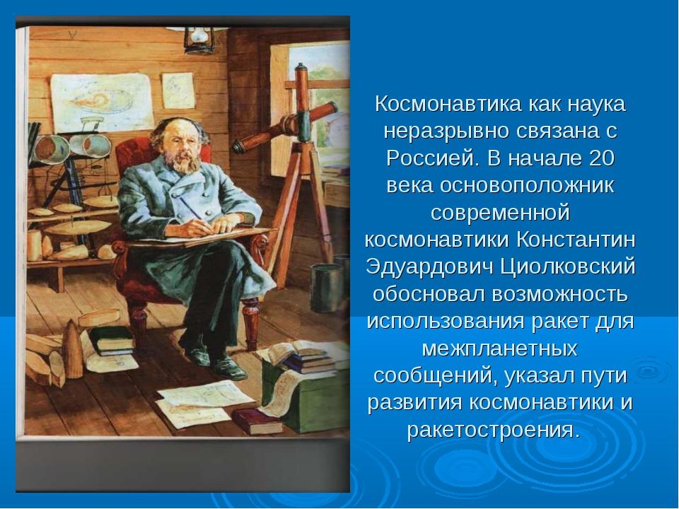 Космонавтика как наука неразрывно связана с Россией. В начале 20 века основоп...