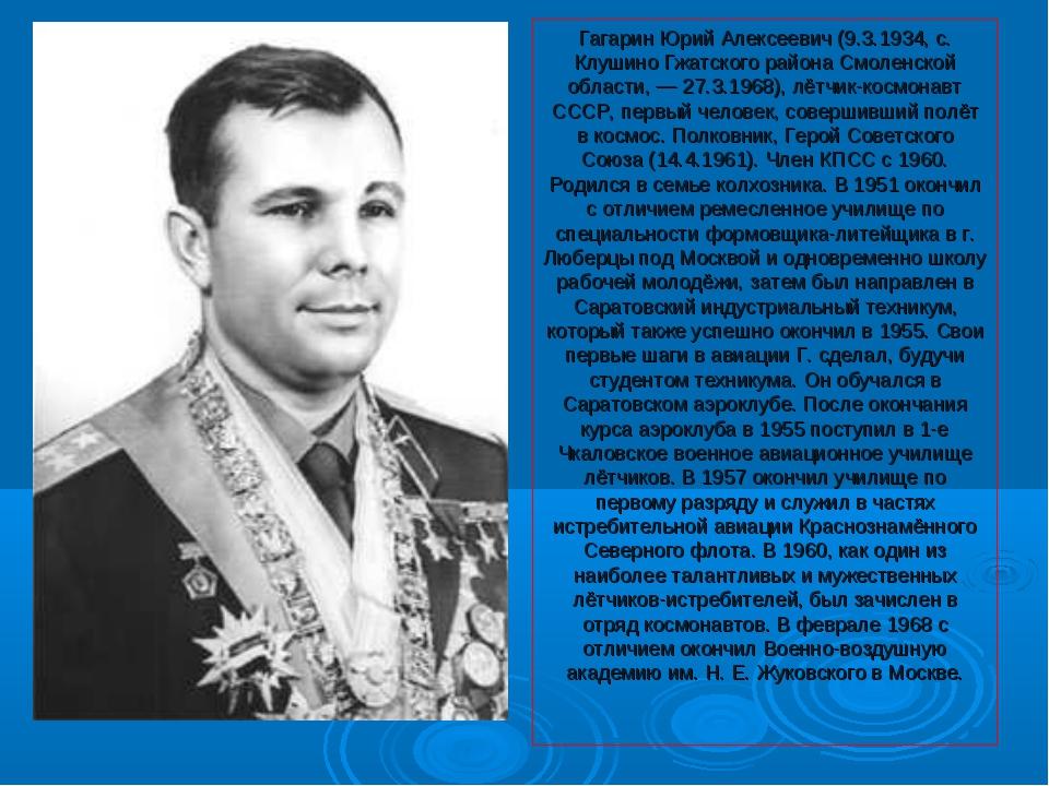 ГагаринЮрий Алексеевич (9.3.1934, с. Клушино Гжатского района Смоленской обл...