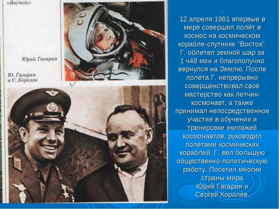 . 12 апреля 1961 впервые в мире совершил полёт в космос на космическом корабл...