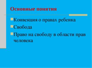 Основные понятия Конвекция о правах ребенка Свобода Право на свободу в област