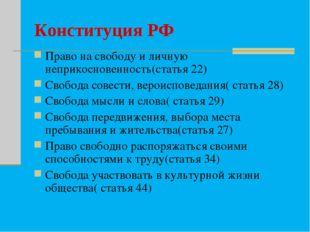 Конституция РФ Право на свободу и личную неприкосновенность(статья 22) Свобод