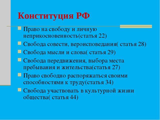Конституция РФ Право на свободу и личную неприкосновенность(статья 22) Свобод...