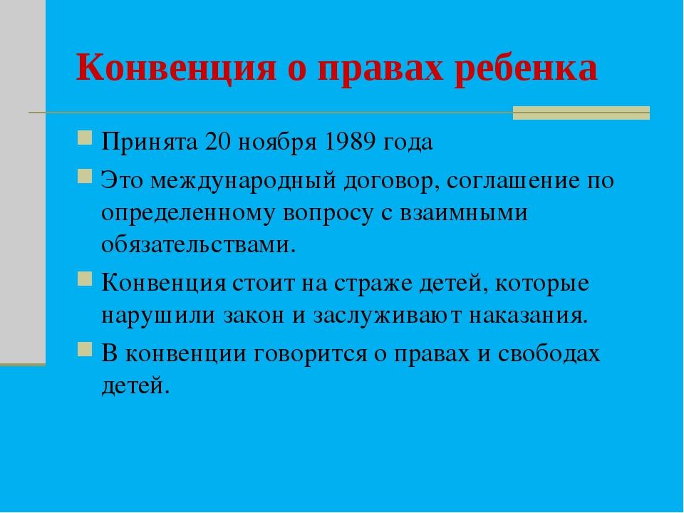Конвенция о правах ребенка Принята 20 ноября 1989 года Это международный дого...