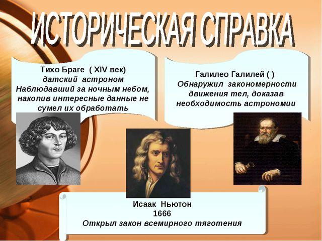 Тихо Браге ( XIV век) датский астроном Наблюдавший за ночным небом, накопив и...