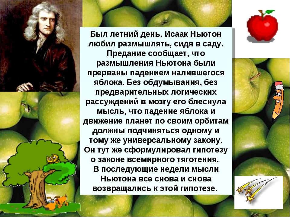 Был летний день. Исаак Ньютон любил размышлять, сидя в саду. Предание сообщае...