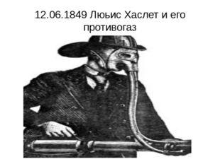 12.06.1849 Люьис Хаслет и его противогаз