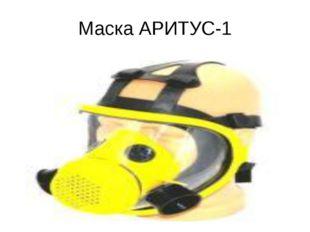 Маска АРИТУС-1