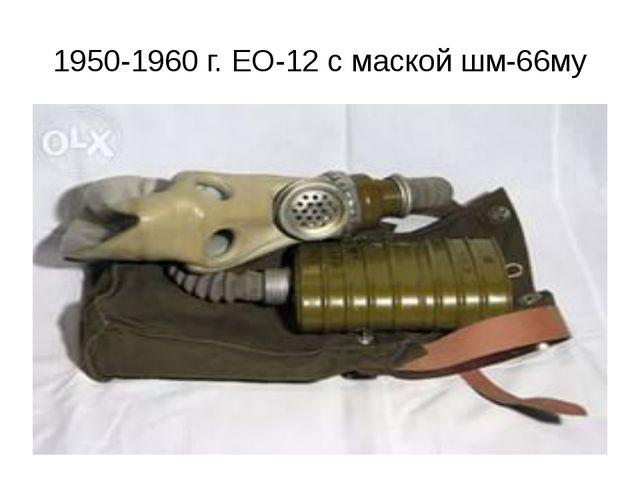 1950-1960 г. ЕО-12 с маской шм-66му