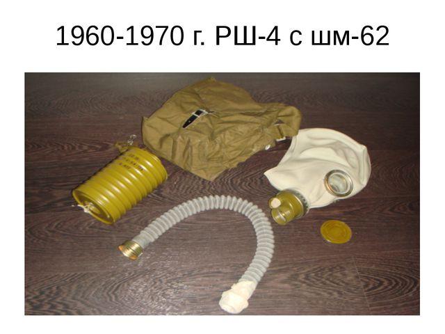 1960-1970 г. РШ-4 с шм-62