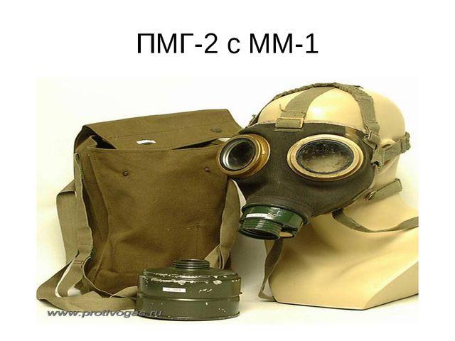 ПМГ-2 с ММ-1
