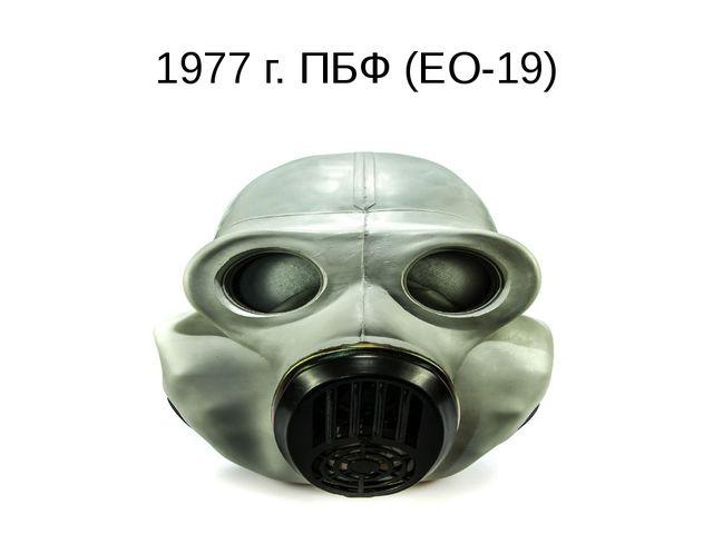 1977 г. ПБФ (ЕО-19)