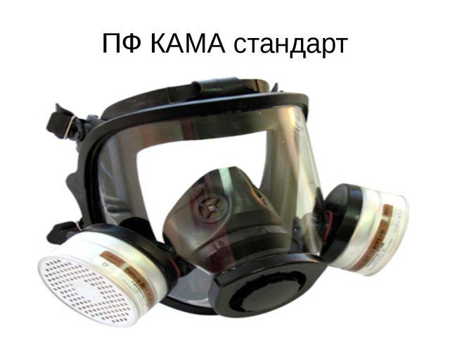 ПФ КАМА стандарт