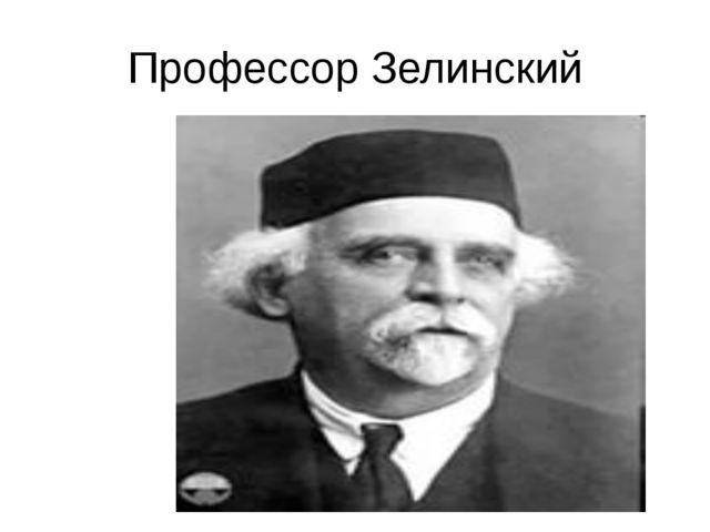Профессор Зелинский