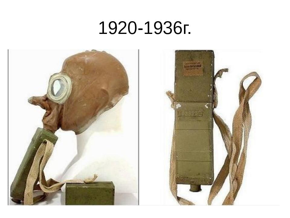 1920-1936г.