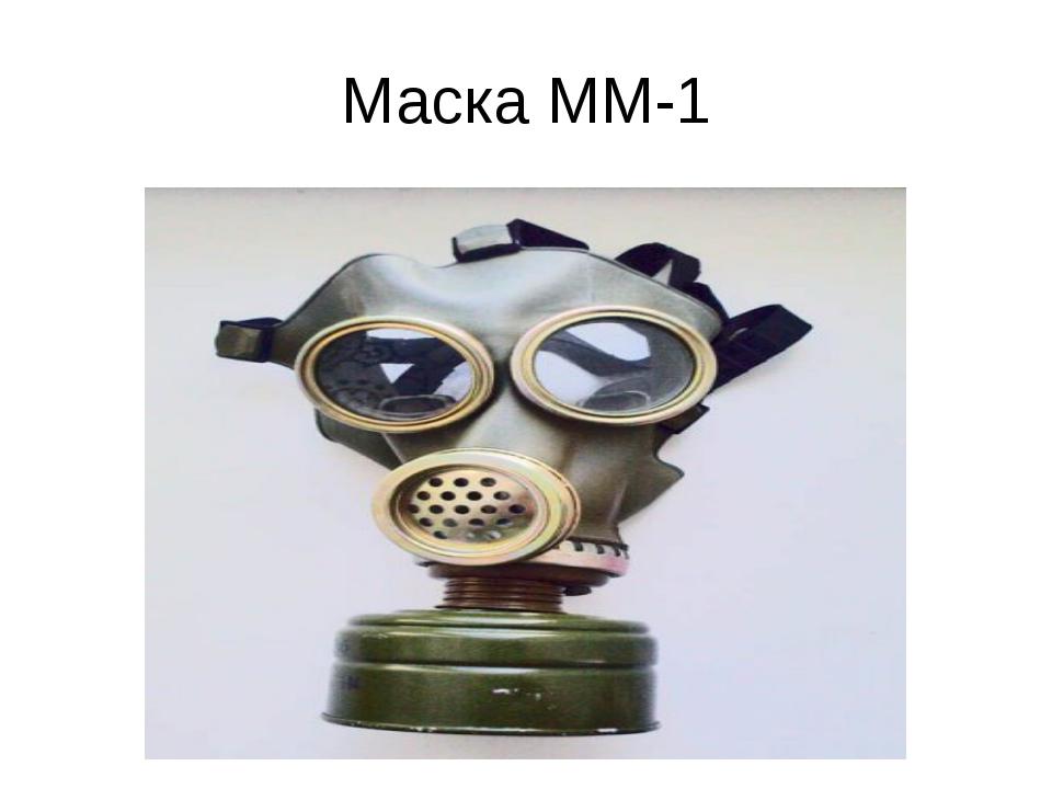 Маска ММ-1