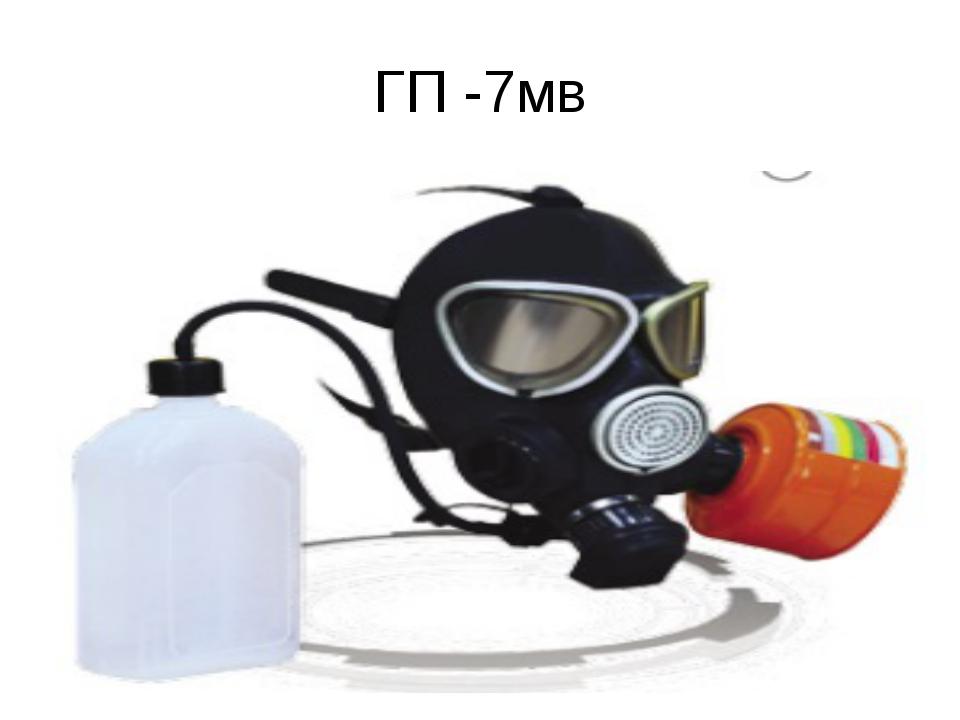 ГП -7мв