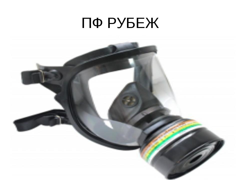 ПФ РУБЕЖ