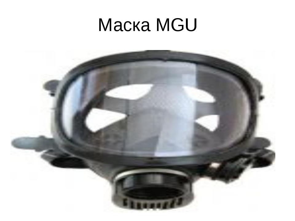 Маска МGU