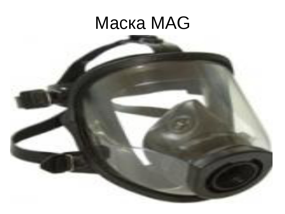 Маска MAG