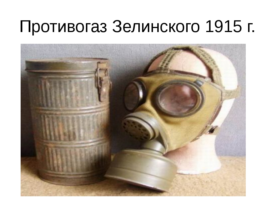 Противогаз Зелинского 1915 г.