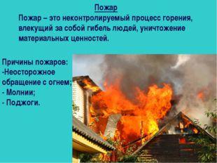 Пожар – это неконтролируемый процесс горения, влекущий за собой гибель людей,