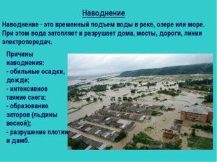 Наводнение - это временный подъем воды в реке, озере или море. При этом вода