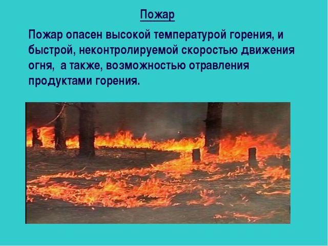 Пожар Пожар опасен высокой температурой горения, и быстрой, неконтролируемой...