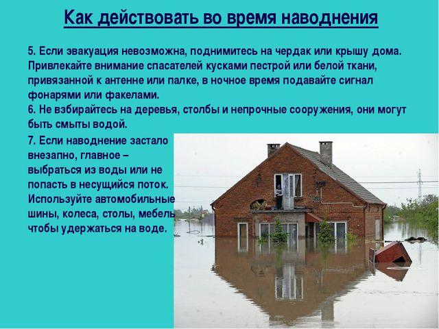 Как действовать во время наводнения 5. Если эвакуация невозможна, поднимитесь...