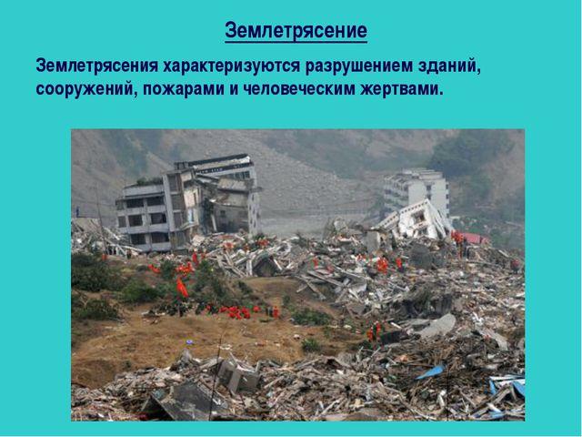 Землетрясения характеризуются разрушением зданий, сооружений, пожарами и чело...