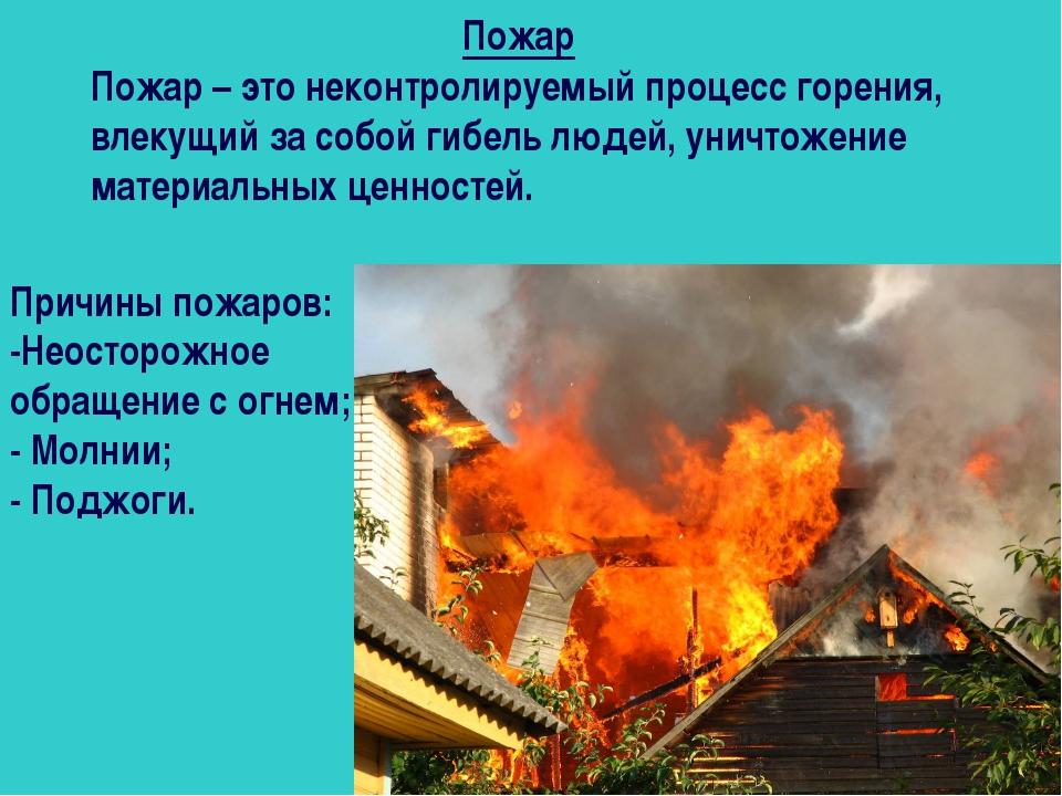 Пожар – это неконтролируемый процесс горения, влекущий за собой гибель людей,...