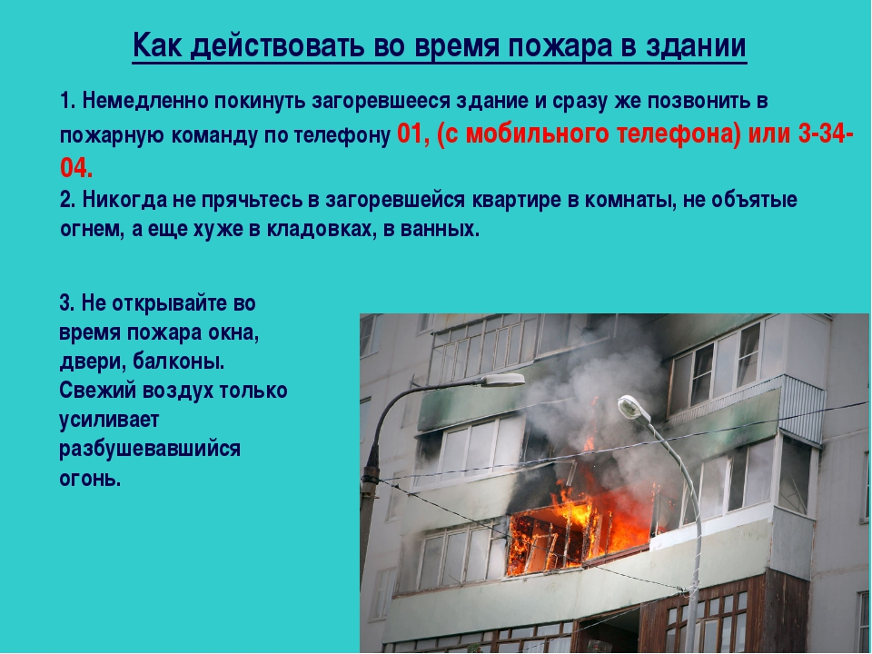 Как действовать во время пожара в здании 1. Немедленно покинуть загоревшееся...