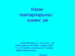Казан татарларының киемнәре Эшне башкаручы: Әлмәт шәһәре 24нче урта мәктәбен